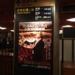 リッカルド・ムーティ指揮シカゴ交響楽団2016年日本公演