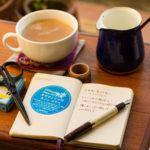 新年のコーヒーはコーヒーノートを整理しつつ